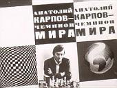 Анатолий Карпов - чемпион мира (Диафильм)