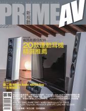 PRIME AV新視聽電子雜誌 第222期