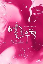 멜로우틱(Mellowtic)
