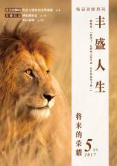 将来的荣耀: 丰盛人生灵修月刊【简体版】2017年05月号