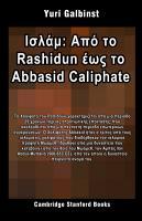 Rashidun             Abbasid Caliphate PDF