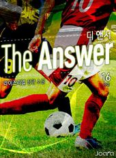 The Answer 16권(완결)