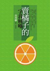 賣橘子的字我解嘲:馮翊綱劇本?極短篇