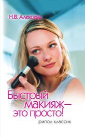 Быстрый макияж-это просто!