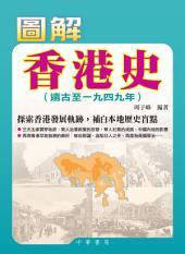 圖解香港史: 遠古至一九四九年