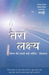 Tera Lakshya: Vishwa Ki Sabse Badi Shakti