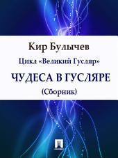 Чудеса в Гусляре (сборник)