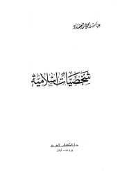 موسوعة عباس محمود العقاد الإسلامية - المجلد الثالث : شخصيات إسلامية
