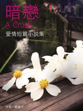 暗戀 A Crush-愛情短篇小說集