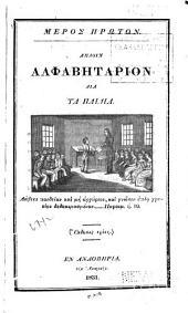 Haploun alphavētarion dia ta paidia