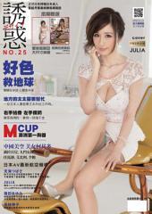 Sexy Body誘惑誌NO.25: 正式日本授權日本成人藝能界專業娛樂報導雜誌