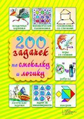 200 задачек на смекалку и логику