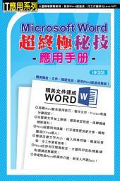 Microsoft Word 超終極秘技應用手冊
