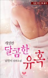 달콤한 유혹(개정판)