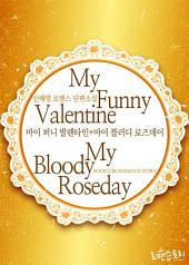 [세트] 마이 퍼니 발렌타인 + 마이 블러디 로즈데이: 발렌타인데이&로즈데이 로망스 시리즈