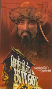 Genghis Khan: செங்கிஸ்கான்