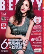 BEAUTY美人誌NO.179 (2015年10月號): 6大乾肌神救星
