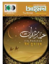 পাক্ষিক আহ্মদী - নব পর্যায় ৭৭বর্ষ | ৬ষ্ঠ ও ৭ম সংখ্যা | ১৫ই অক্টোবর, ২০১৪ইং | The Fortnightly Ahmadi - New Vol: 77 - Issue: 6 & 7 - Date: 15th October 2014