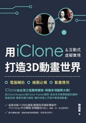 用iClone&互動式虛擬實境打造3D動畫世界