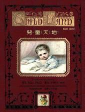 07 - Child Land (Traditional Chinese Zhuyin Fuhao with IPA): 兒童天地(繁體注音符號加音標)
