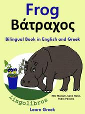 Learn Greek: Greek for Kids. Frog - Βάτραχος: Bilingual Book in English and Greek