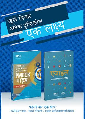A Guide to the Project Management Body of Knowledge  PMBOK R  Guide Sixth Edition   Agile Practice Guide Bundle  HINDI