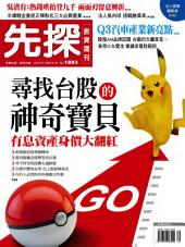 先探投資週刊1893期: Wealth Invest Weekly No.1893