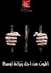 الموت من أجل زنزانة أوسع