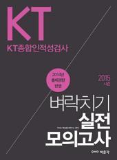 KT종합인적성검사 벼락치기 실전모의고사 (2015 시즌)
