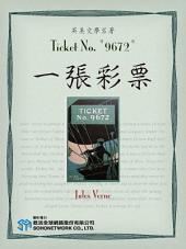 Ticket No. _9672_ (一張彩票)
