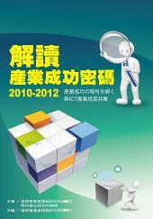 解讀產業成功密碼2010-2012