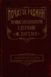 Pochatok rodyny privatnoï vlasnosty i derz͡havy na pidstavi doslïdiv L.H. Morgana