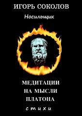 Медитации на мысли Платона. Стихи