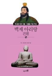 백제 아리랑 -견훤(역사를 바꾼 인물 인물을 키운 역사_025)
