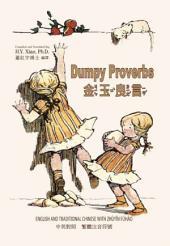 02 - Dumpy Proverbs (Traditional Chinese Zhuyin Fuhao): 金玉良言(繁體注音符號)