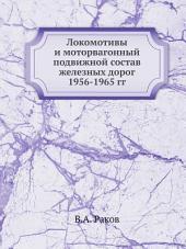 Локомотивы и моторвагонный подвижной состав железных дорог 1956-1965 гг.