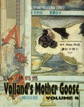 01 - Volland's Mother Goose, Volume 4 (Traditional Chinese): 臥龍鵝媽媽(四)(繁體)