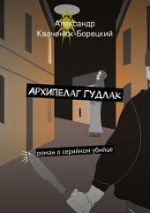 Архипелаг Гудлак. роман о серийном убийце