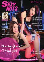 Sexy Nuts性感誌NO.42: 男性時尚休閒雜誌銷售NO.1