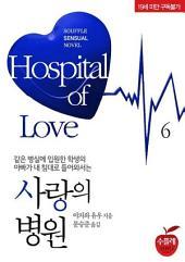 사랑의 병원 6: 1권