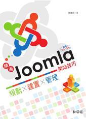 精通Joomla!架站技巧: 規劃x建置x管理─適用3.3、3.4