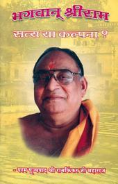भगवान श्रीराम-सत्य या कल्पना (Hindi Sahitya): Bhagwan Sriram-Satya Ya Kalpana (Hindi Rligious)