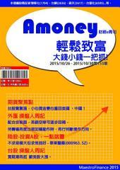 Amoney財經e周刊: 第153期
