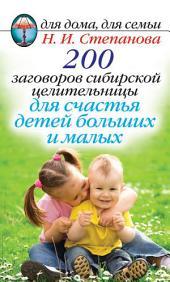 200 заговоров сибирской целительницы для счастья детей, больших и малых