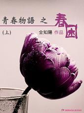 青春物語之春困(上)