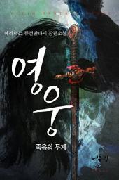 [연재] 영웅 - 죽음의 무게 27화