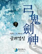 [걸작] 궁귀검신 1부 7권