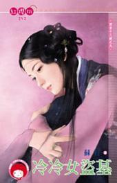 冷冷女盜墓~西京十三絕之九《限》: 禾馬文化紅櫻桃系列289