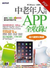 中老年人愛用APP全收錄<適用iOS+Android雙系統手機及平板>(電子書)