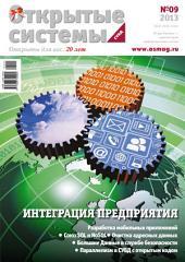 Открытые системы. СУБД: Выпуски 9-2013